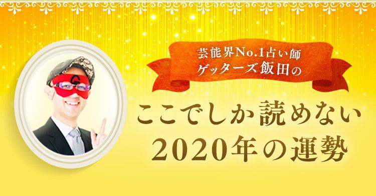 ゲッターズ 飯田 2020 年 無料
